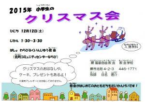 2015小学科クリスマス会
